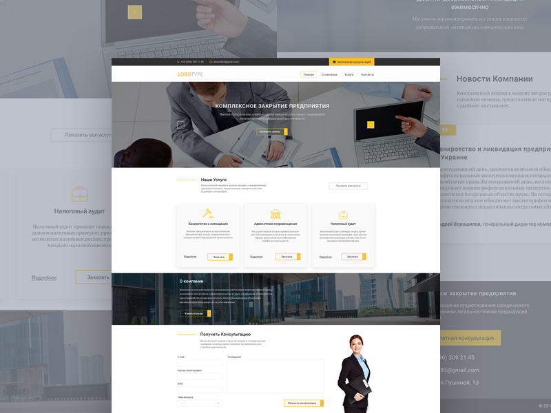Law Firm Attorney Website Template